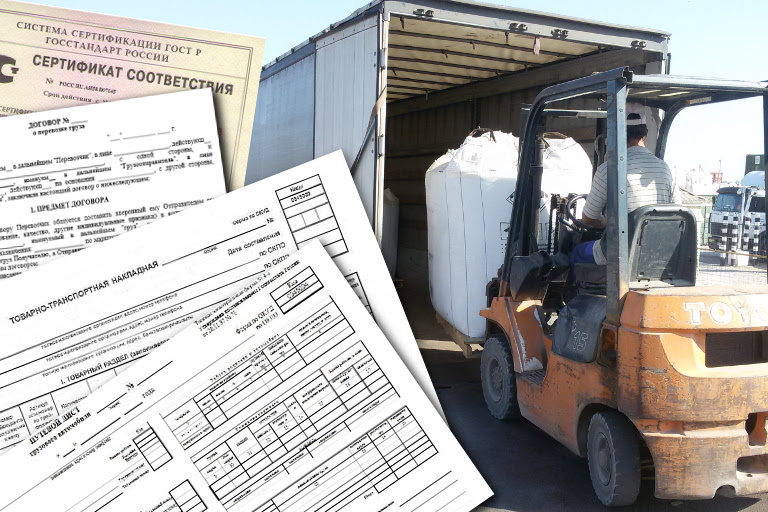 Документы, необходимые для перевозки грузов по России